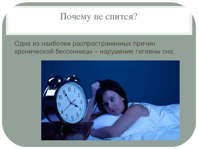 Почему не спится? Одна из наиболее распространенных причин хронической бессон...