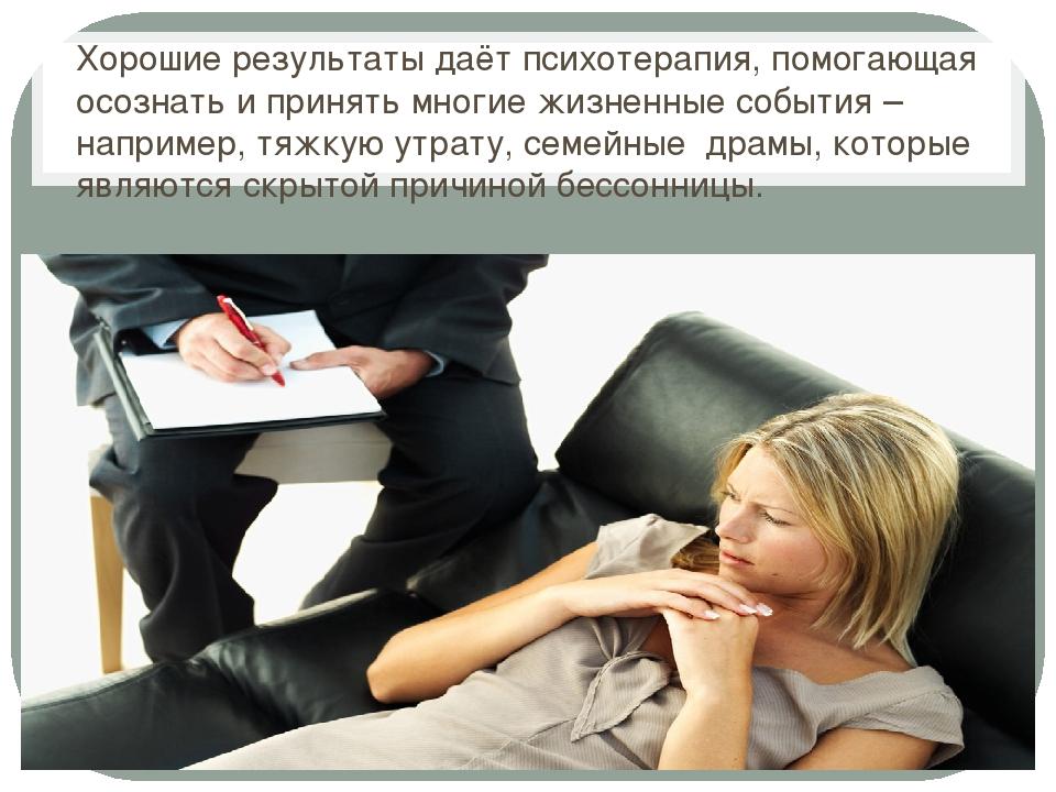 Хорошие результаты даёт психотерапия, помогающая осознать и принять многие ж...