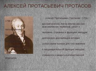 АЛЕКСЕЙ ПРОТАСЬЕВИЧ ПРОТАСОВ Алесей Протасьевич Протасов - 1724-1796 г. – рус