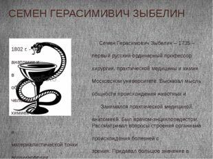 Семен Герасимович Зыбелин – 1735 – 1802 г. - первый русский ординарный профе