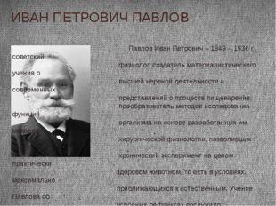 ИВАН ПЕТРОВИЧ ПАВЛОВ Павлов Иван Петрович – 1849 – 1936 г., советский физиоло