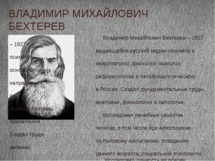 ВЛАДИМИР МИХАЙЛОВИЧ БЕХТЕРЕВ Владимир Михайлович Бехтерев – 1857 – 1927 г. –