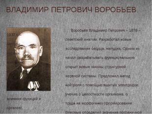 ВЛАДИМИР ПЕТРОВИЧ ВОРОБЬЕВ Воробьёв Владимир Петрович – 1876 – 1937 г. – сове