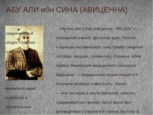 АБУ АЛИ ибн СИНА (АВИЦЕННА) Абу Али ибн Сина (Авиценна) - 980-1037 г. – средн