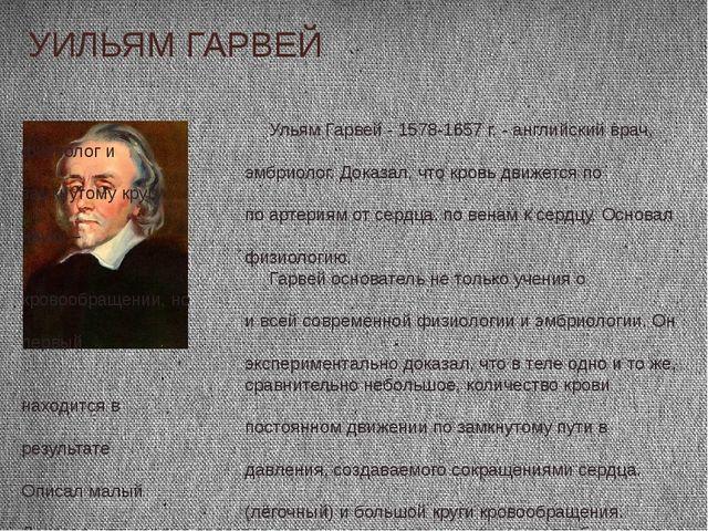 УИЛЬЯМ ГАРВЕЙ Ульям Гарвей - 1578-1657 г. - английский врач, физиолог и эмбри...