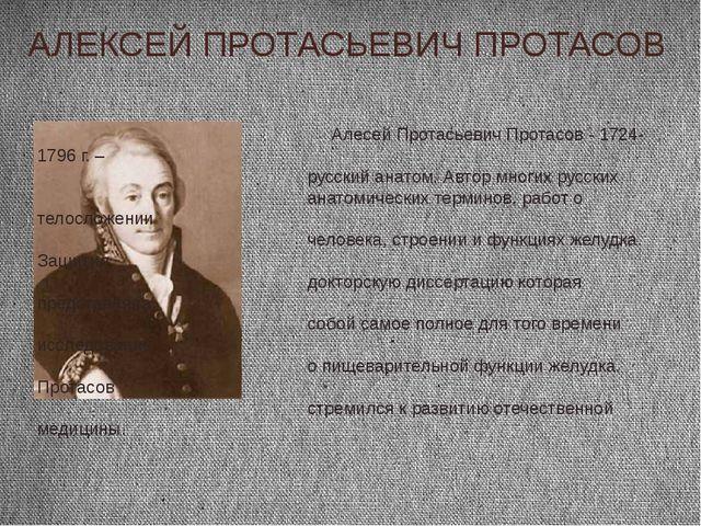 АЛЕКСЕЙ ПРОТАСЬЕВИЧ ПРОТАСОВ Алесей Протасьевич Протасов - 1724-1796 г. – рус...