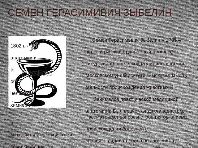 Семен Герасимович Зыбелин – 1735 – 1802 г. - первый русский ординарный профе...