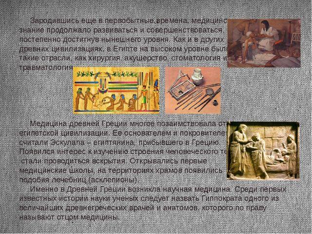Зародившись еще в первобытные времена, медицинское знание продолжало развива...