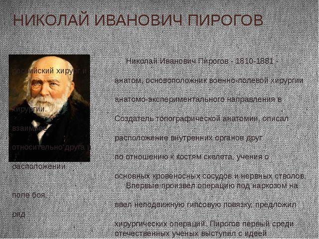 НИКОЛАЙ ИВАНОВИЧ ПИРОГОВ Николай Иванович Пирогов - 1810-1881 - российский хи...