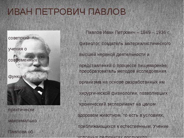 ИВАН ПЕТРОВИЧ ПАВЛОВ Павлов Иван Петрович – 1849 – 1936 г., советский физиоло...