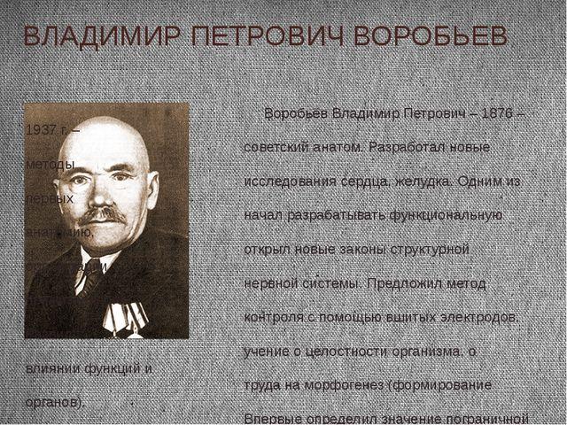 ВЛАДИМИР ПЕТРОВИЧ ВОРОБЬЕВ Воробьёв Владимир Петрович – 1876 – 1937 г. – сове...