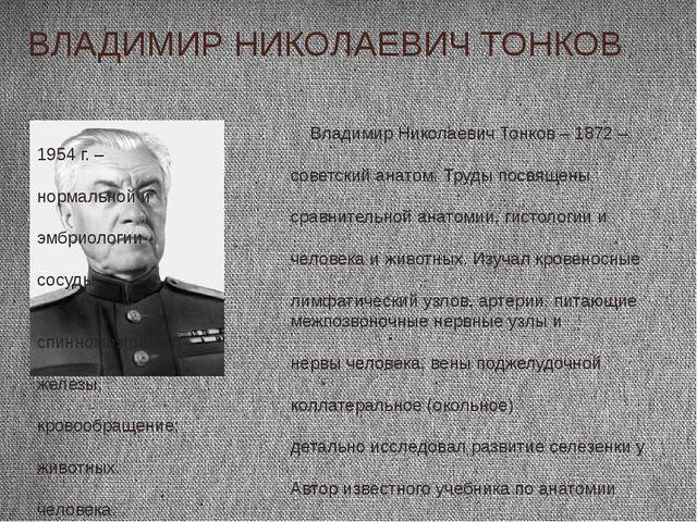 ВЛАДИМИР НИКОЛАЕВИЧ ТОНКОВ Владимир Николаевич Тонков – 1872 – 1954 г. – сове...