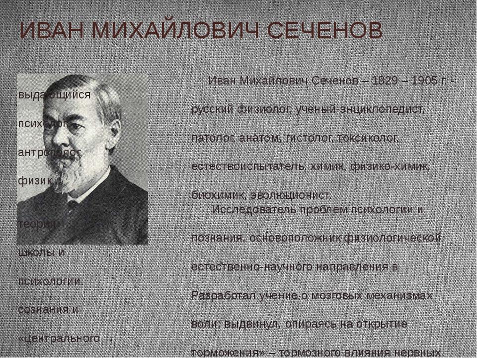 Иван Михайлович Сеченов – 1829 – 1905 г. - выдающийся русский физиолог, учён...