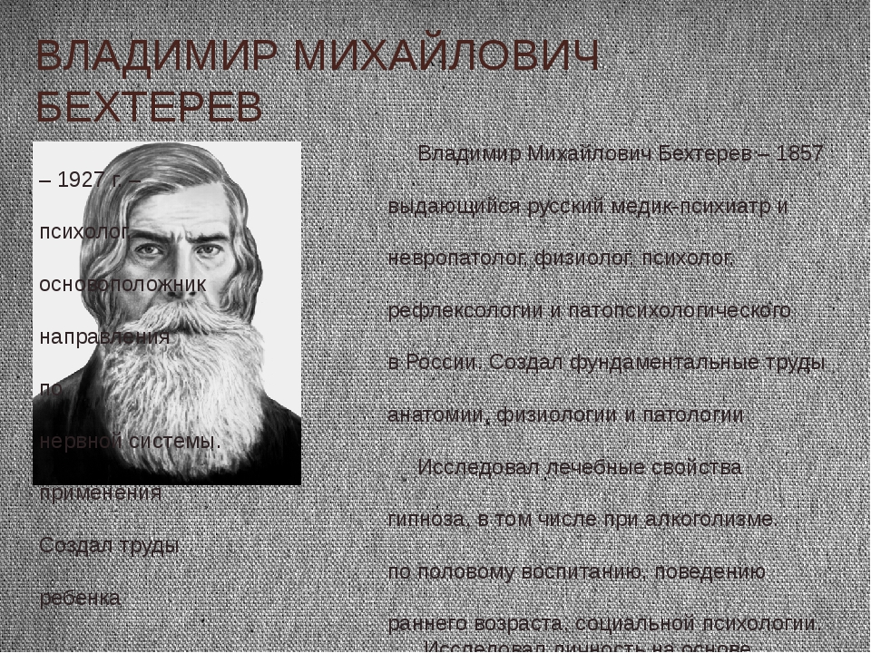 ВЛАДИМИР МИХАЙЛОВИЧ БЕХТЕРЕВ Владимир Михайлович Бехтерев – 1857 – 1927 г. –...