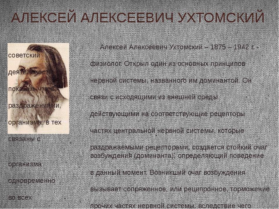 АЛЕКСЕЙ АЛЕКСЕЕВИЧ УХТОМСКИЙ Алексей Алексеевич Ухтомский – 1875 – 1942 г. -...
