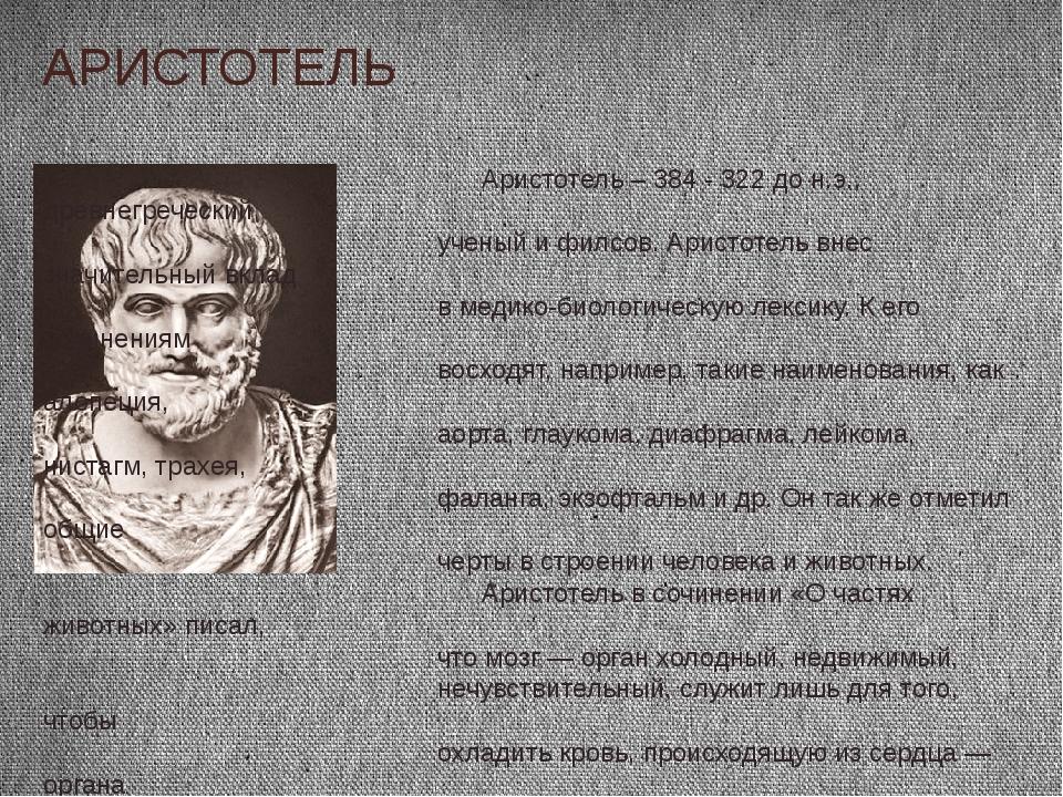 Аристотель – 384 - 322 до н.э., древнегреческий ученый и филсов. Аристотель...