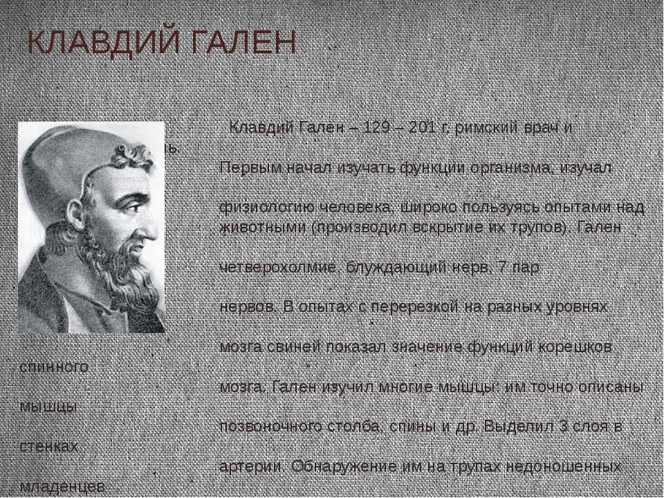 Клавдий Гален – 129 – 201 г, римский врач и естествоиспытатель. Первым начал...