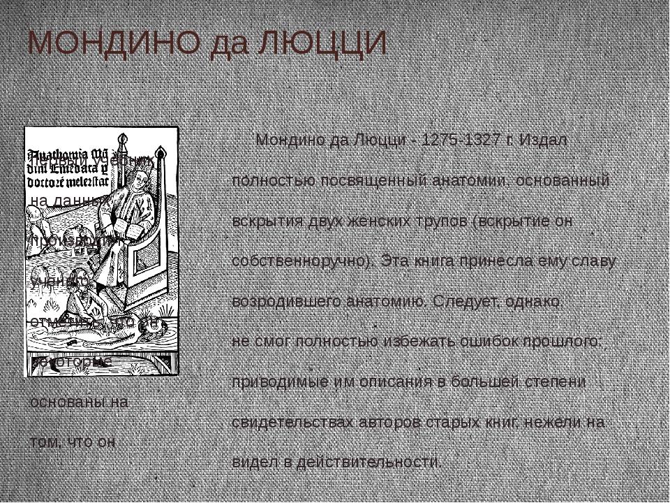 МОНДИНО да ЛЮЦЦИ Мондино да Люцци - 1275-1327 г. Издал первый учебник полност...