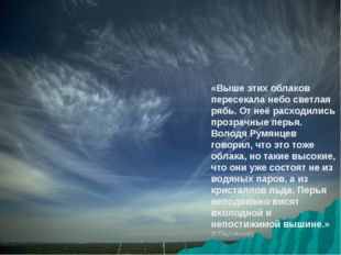«Выше этих облаков пересекала небо светлая рябь. От неё расходились прозрачн
