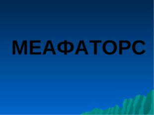 МЕАФАТОРС