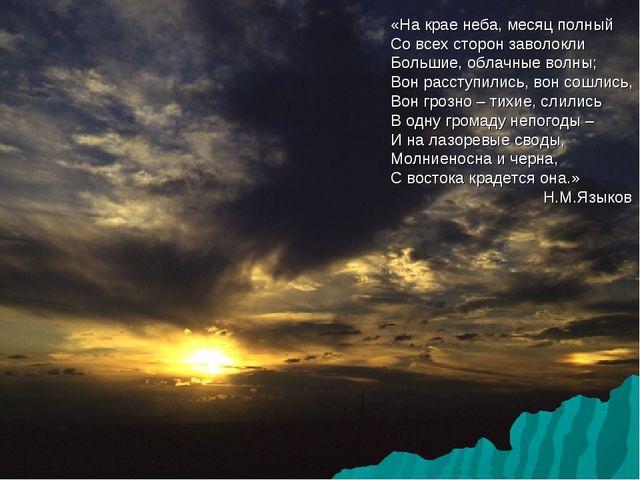 «На крае неба, месяц полный Со всех сторон заволокли Большие, облачные волны;...