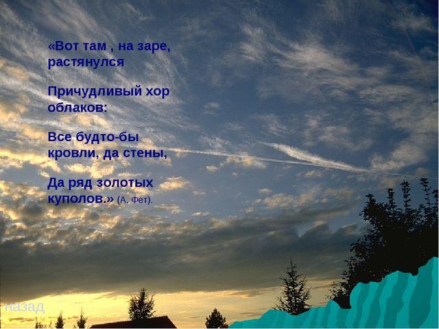 назад «Вот там , на заре, растянулся Причудливый хор облаков: Все будто-бы кр...