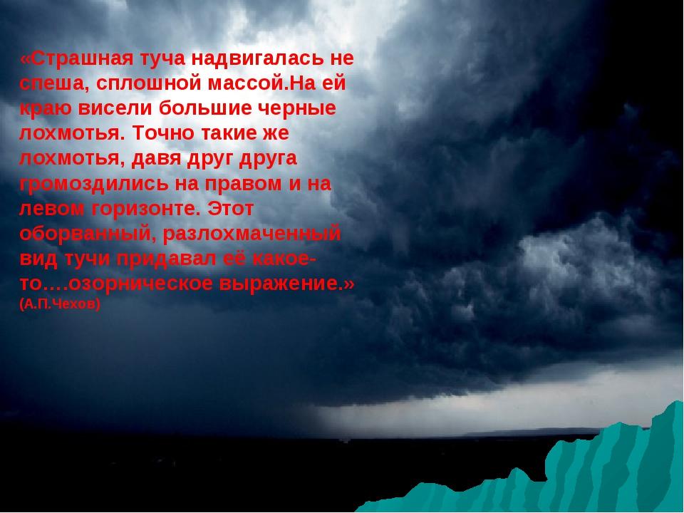 «Страшная туча надвигалась не спеша, сплошной массой.На ей краю висели больши...