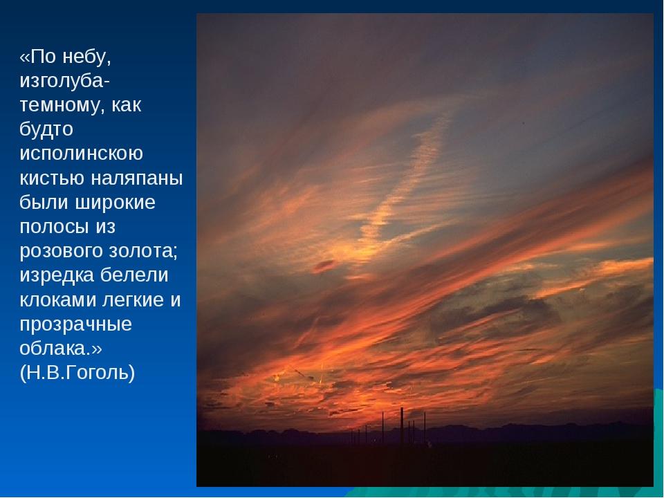 «По небу, изголуба-темному, как будто исполинскою кистью наляпаны были широки...