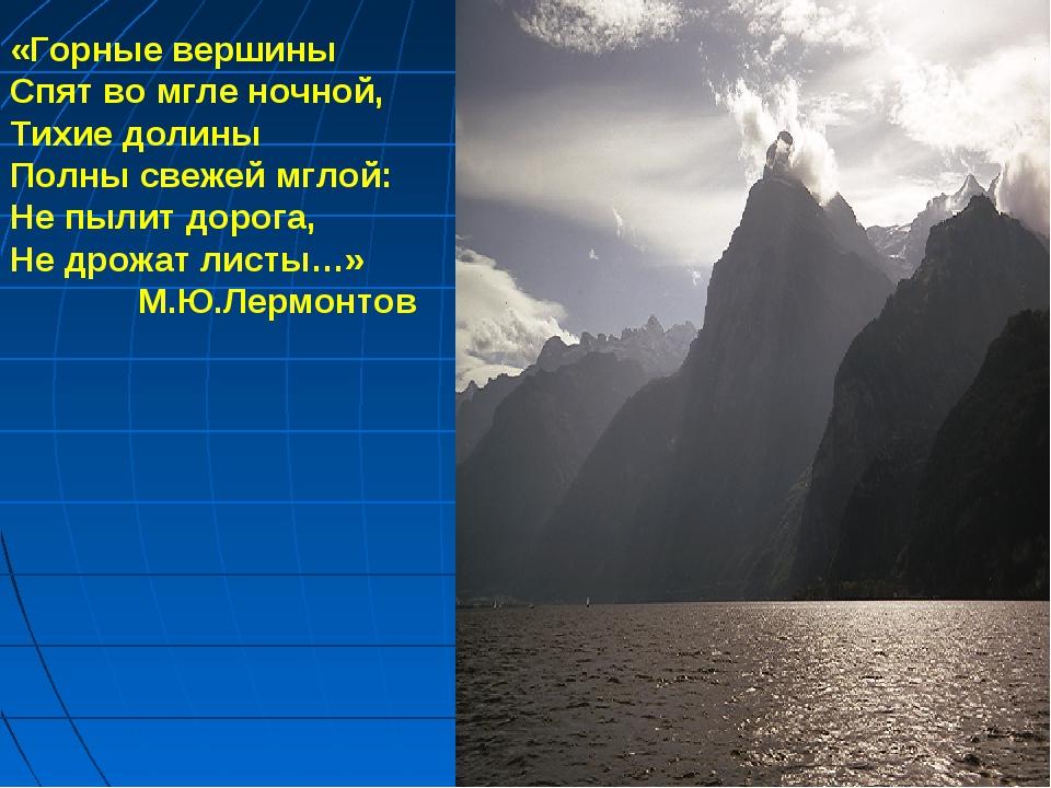 «Горные вершины Спят во мгле ночной, Тихие долины Полны свежей мглой: Не пыли...