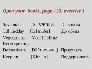 Open your books, page 123, exercise 1. Savannahs [ Sə′vænəz] Саванны Till mid