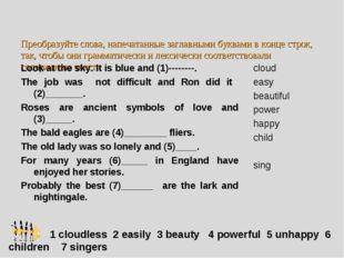 Преобразуйте слова, напечатанные заглавными буквами в конце строк, так, чтоб