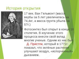 История открытия 17 век. Ван Гельмонт (масса вербы за 5 лет увеличилась на 74