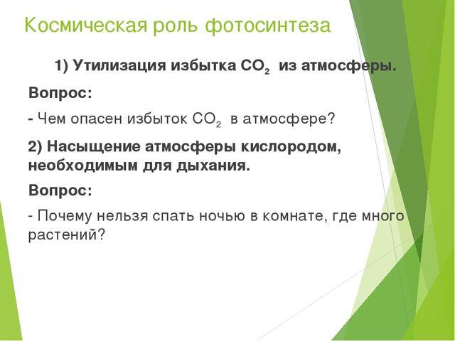 Космическая роль фотосинтеза 1) Утилизация избытка СО2 из атмосферы. Вопрос:...