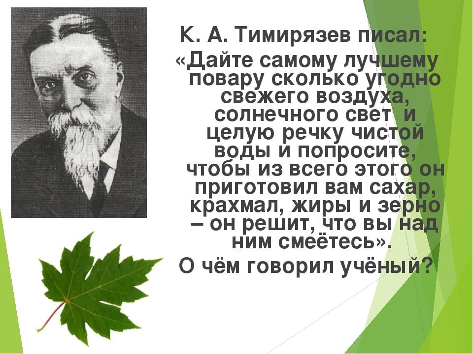 К. А. Тимирязев писал: «Дайте самому лучшему повару сколько угодно свежего во...