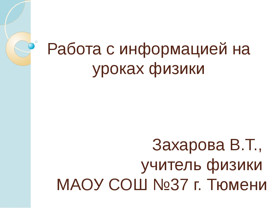 Работа с информацией на уроках физики Захарова В.Т., учитель физики МАОУ СОШ...