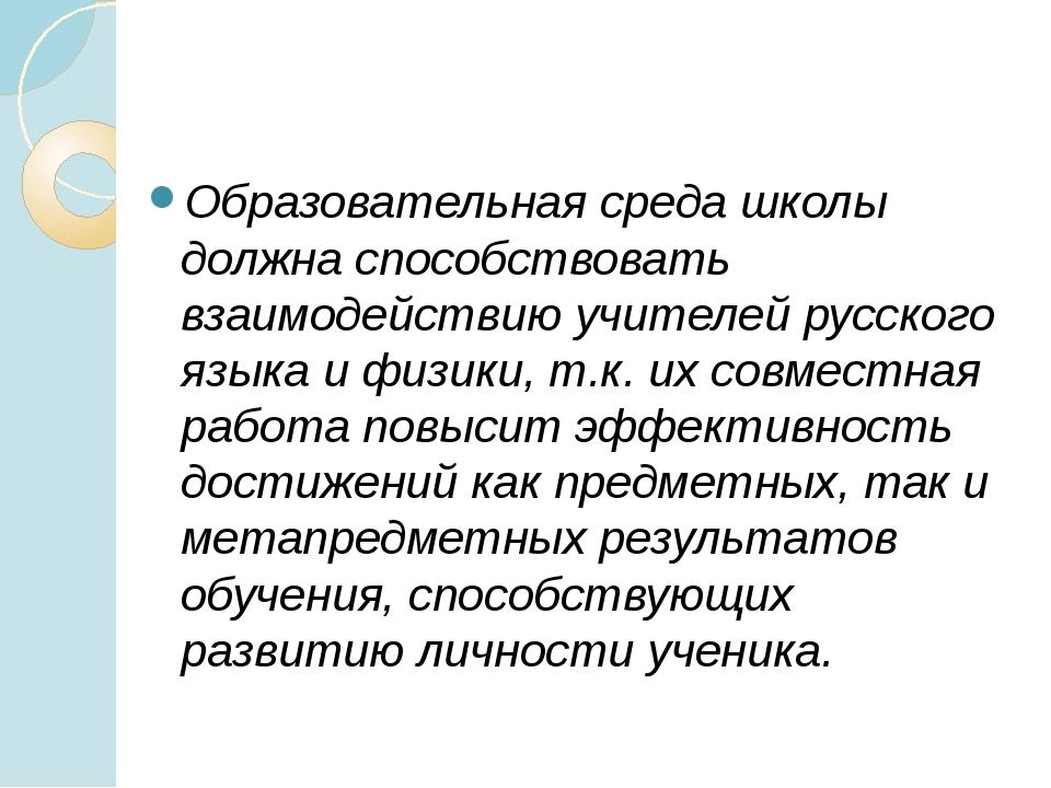 Образовательная среда школы должна способствовать взаимодействию учителей рус...