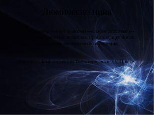 Люминесце́нция (отлат.lumen— свет и -escent—слабое действие)— нетепловое
