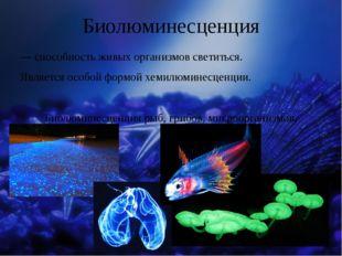 Биолюминесценция — способность живых организмов светиться. Является особой фо