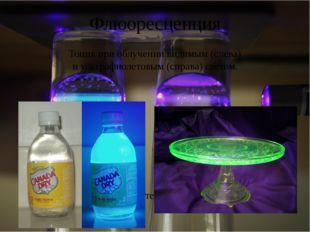 Флюоресценция Тоникпри облучениивидимым(слева) иультрафиолетовым(справа)