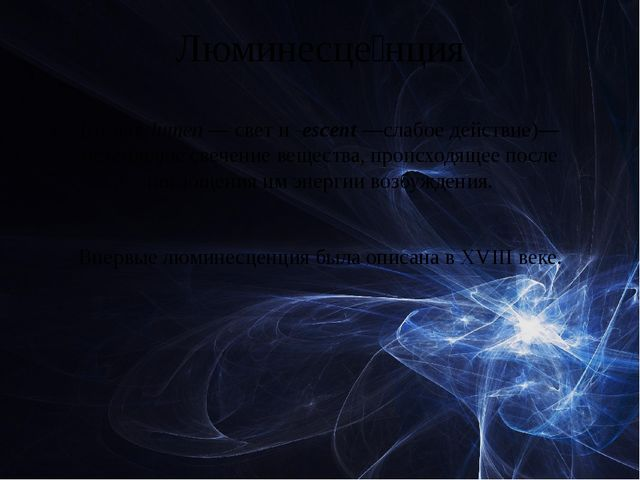 Люминесце́нция (отлат.lumen— свет и -escent—слабое действие)— нетепловое...