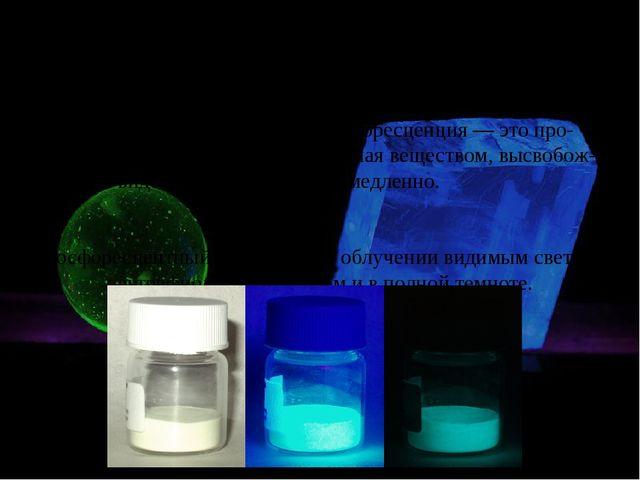 Фосфоресценция В отличие от флуоресценции, фосфоресценция— это про-цесс, в к...