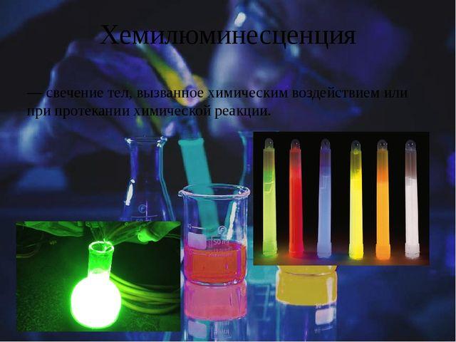 Хемилюминесценция — свечение тел, вызванное химическим воздействием или при п...