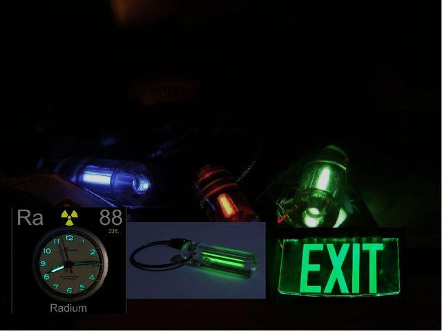 Радиолюминесценция — люминесценция вещества, вызванная воздействием ионизирую...
