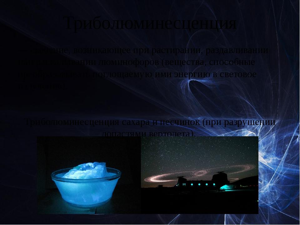Триболюминесценция — свечение, возникающее при растирании, раздавливании или...