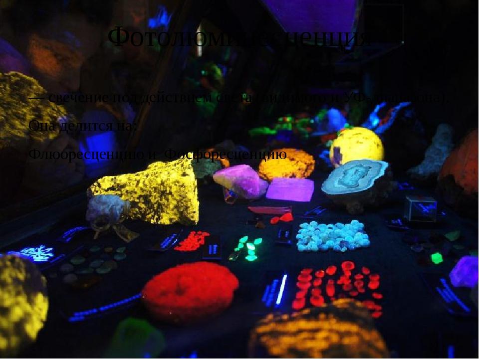 Фотолюминесценция — свечение под действием света (видимого и УФ-диапазона). О...