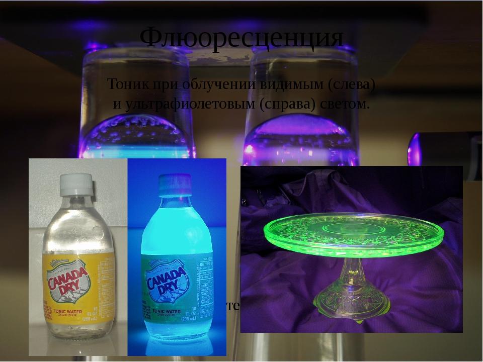Флюоресценция Тоникпри облучениивидимым(слева) иультрафиолетовым(справа)...