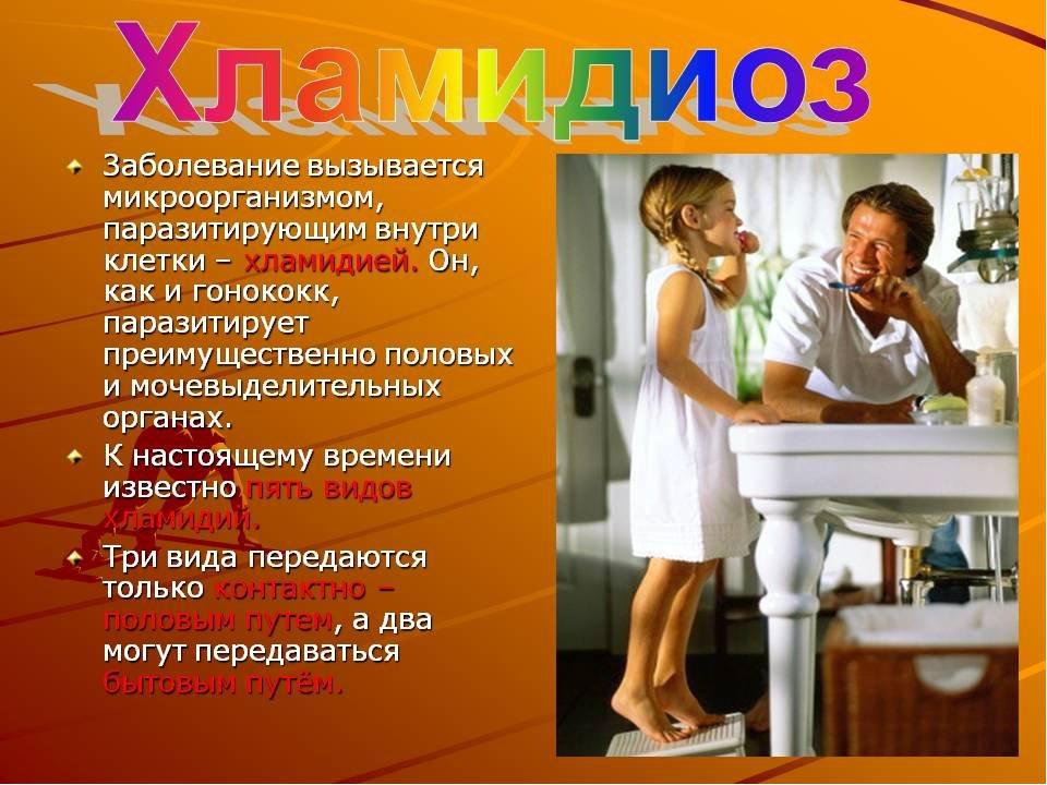 Венерических заболеваний в домашних условиях