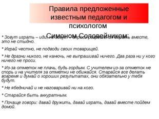 Правила предложенные известным педагогом и психологом Симоном Соловейчиком: *