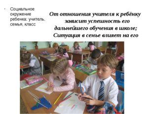От отношения учителя к ребёнку зависит успешность его дальнейшего обучения в