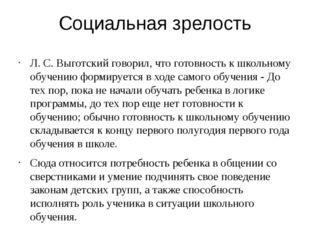 Социальная зрелость Л. С. Выготский говорил, что готовность к школьному обуче